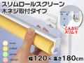 【防炎・防汚加工!!】 スリムロールスクリーン(木ネジ取付タイプ) 幅120×高さ180cm