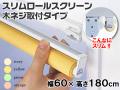 【防炎・防汚加工!!】 スリムロールスクリーン(木ネジ取付タイプ) 幅60×高さ180cm