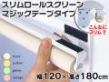 【防炎・防汚加工!!】 スリムロールスクリーン(マジックテープ®タイプ) 幅120×高さ180cm