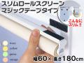 【防炎・防汚加工!!】 スリムロールスクリーン(マジックテープ®タイプ) 幅60×高さ180cm