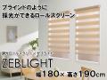 【ブラインドのように採光ができるロールスクリーン】 調光ロールスクリーン ゼブライト 幅180×高さ190cm