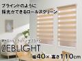 【ブラインドのように採光ができるロールスクリーン】 調光ロールスクリーン ゼブライト 幅40×高さ110cm