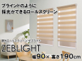 【ブラインドのように採光ができるロールスクリーン】 調光ロールスクリーン ゼブライト 幅90×高さ190cm