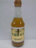 生姜エキス300ml(1本)