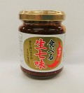 食べる生七味120g(1本)