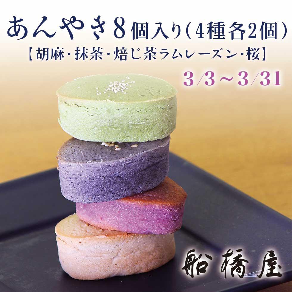 あんやき8個入(4種各2個)【胡麻・抹茶・焙じ茶ラムレーズン・桜】到着期間3/3~3/31 ホワイトデーにもお勧め