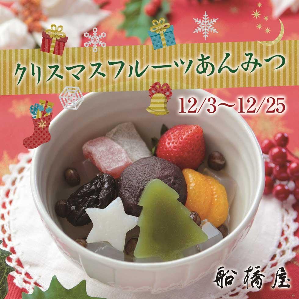 船橋屋限定クリスマスフルーツあんみつ