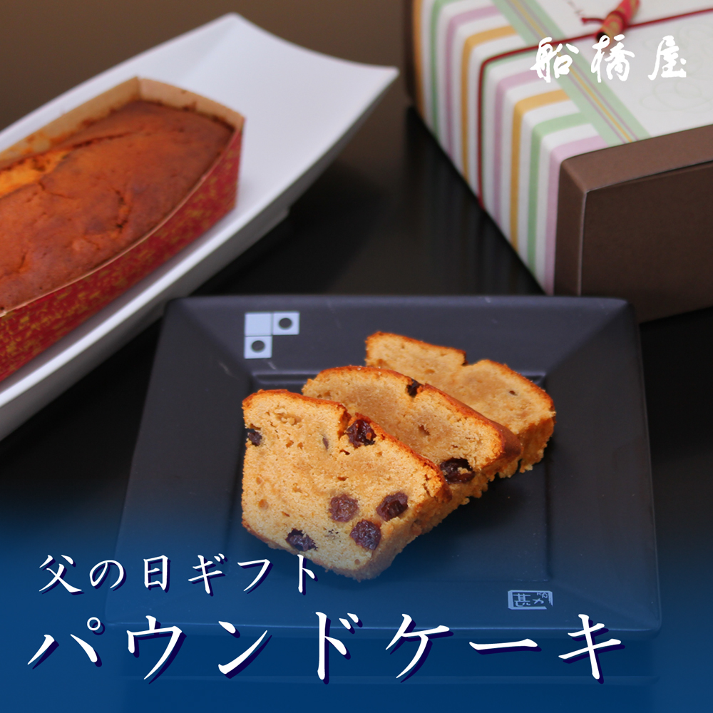 【父の日ギフト】きなことラムレーズンのパウンドケーキ【数量限定】
