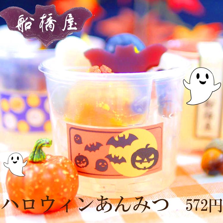 【季節限定】【数量限定】ハロウィンあんみつ(お届け期間:10/21〜10/31)【冷蔵品】