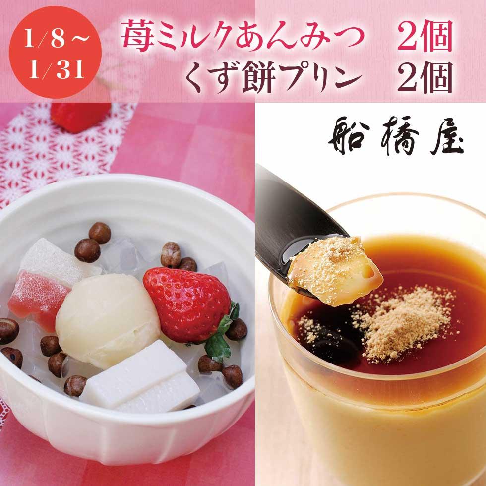 セット1【苺ミルクあんみつ2個・くず餅プリン2個】
