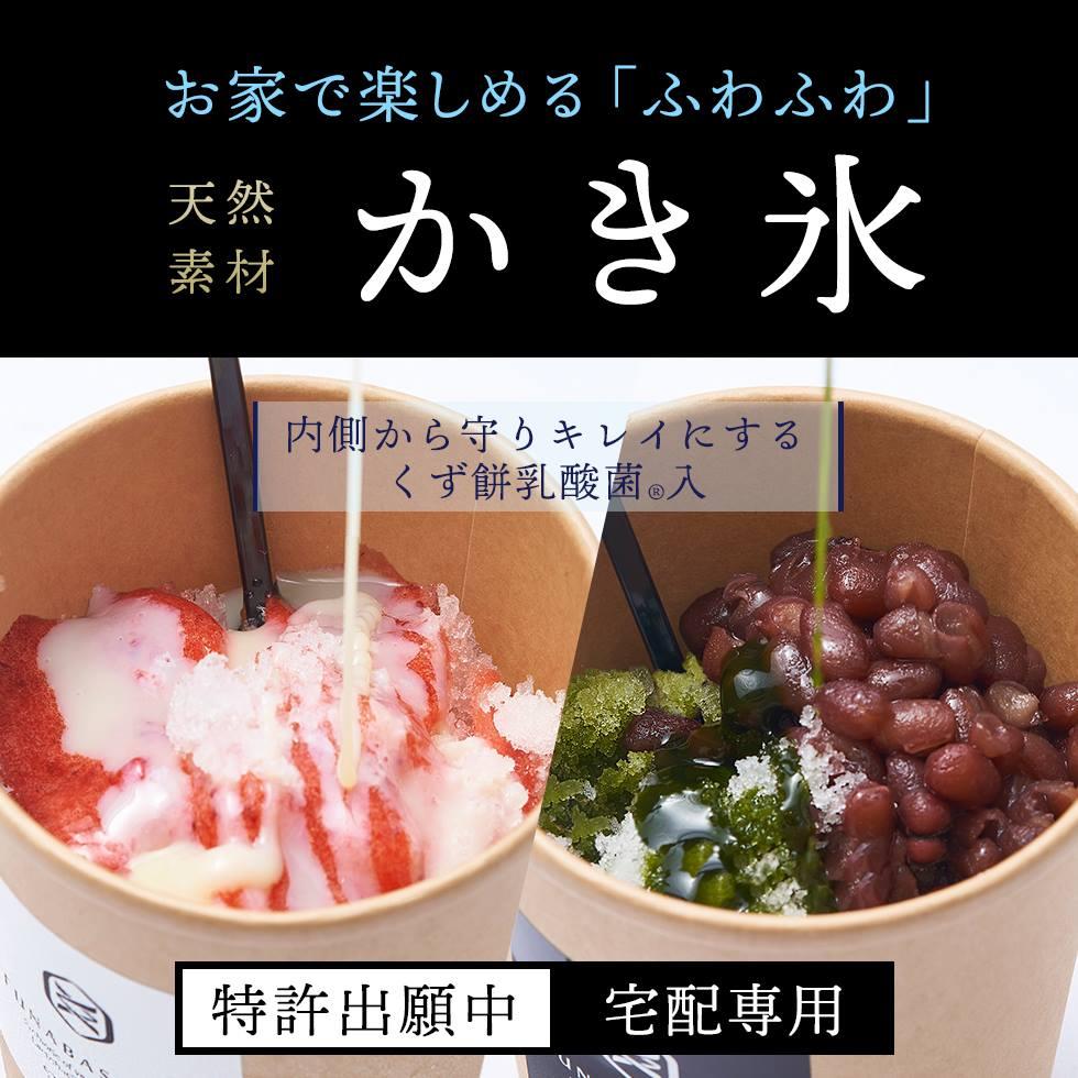 【通販限定】 くず餅乳酸菌入り 特製かき氷 [ 苺ミルク2カップ・抹茶小豆2カップ ] 【冷凍品】※常温品・冷蔵品とは同梱不可。送料一律1,300円。沖縄のみ2,000円。1万円以上送料無料対象外。