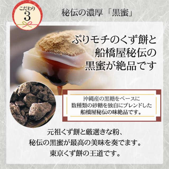 ぷりモチのくず餅と船橋屋秘伝の黒蜜が絶品。東京くずもちの王道