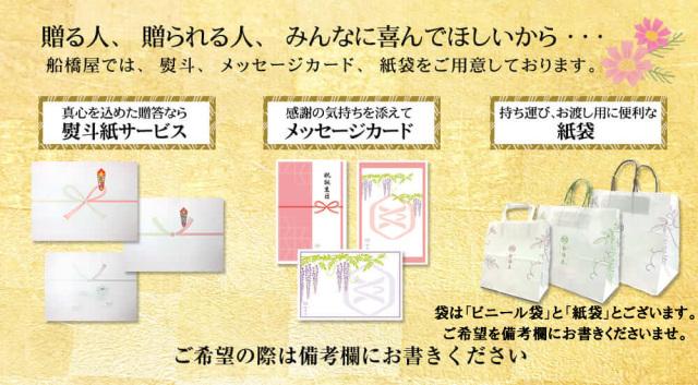 熨斗・メッセージカード・船橋屋紙袋をご用意。プレゼントやお歳暮、贈り物に最適