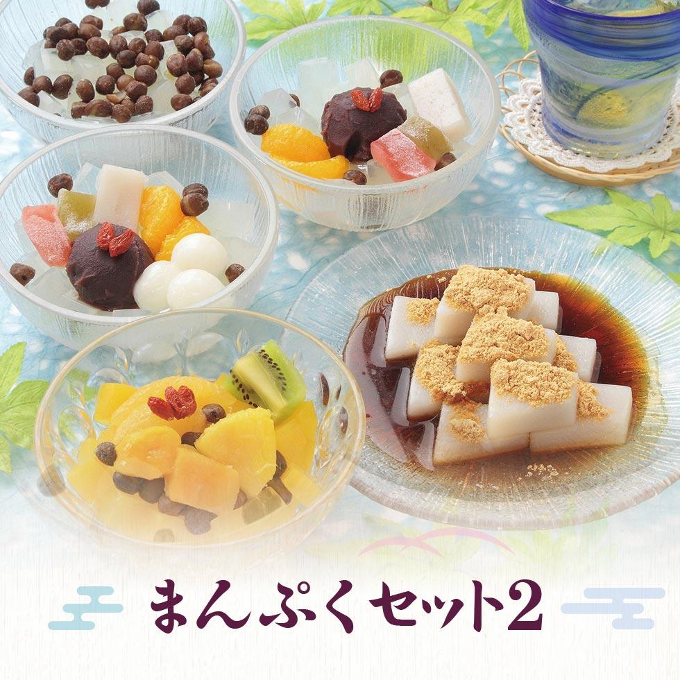 【夏ギフト】かんてんのまんぷくセット2