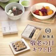 【敬老の日ギフトB】お芋のあんみつ2個/抹茶白玉あんみつ2個/くず餅小箱1個