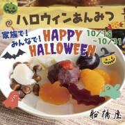 【季節限定】【数量限定】ハロウィンあんみつ(単品)【冷蔵品】