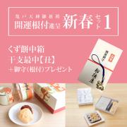 開運根付進呈【新春セット 1 】 くず餅中箱・干支最中【数量限定】