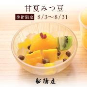 甘夏みつ豆 【 お中元 2021 ギフト スイーツ 和菓子 お菓子 暑中見舞い 】【冷蔵品】