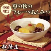 【季節限定】恵みの秋のフルーツあんみつ(お届け期間:9/13~10/15)【冷蔵品】
