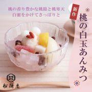 【季節限定】桃の白玉あんみつ