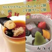 船橋屋クリスマスフルーツあんみつ・くず餅プリン2個セット