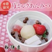 苺ミルクあんみつ(単品)