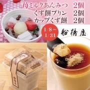 セット2【苺ミルクあんみつ2個・くず餅プリン2個・カップくず餅2個】