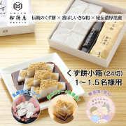 船橋屋くず餅|発酵和菓子|葛餅小箱(24切/1〜1.5名様用)贈り物ギフトに