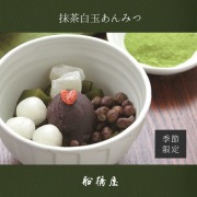 【季節限定】桃の白玉あんみつ(単品)