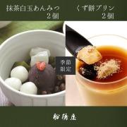 セット1【抹茶白玉あんみつ2個・くず餅プリン2個】
