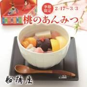 【季節限定】桃のあんみつ単品