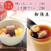 桃のあんみつセット1(桃あんみつ2個・くず餅プリン2個)