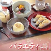 【お勧めバラエティセット】くず餅・あんみつ・くず餅プリンのセット【通販限定】【冷蔵品】ロロロ