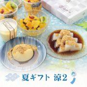 【夏ギフト】かんてんの涼2