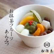 【季節限定】お抹茶フルーツあんみつ(お届け期間:4/17〜6/16)【冷蔵品】