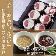 船橋屋 【6個化粧箱入】天神お祝いぜんざい