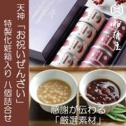 船橋屋 【8個化粧箱入】天神お祝いぜんざい