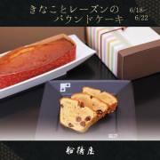 【父の日ギフト】きなことラムレーズンのパウンドケーキ(お届け期間:6/18~6/22)【数量限定】ロロロ