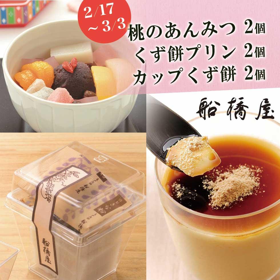 桃のあんみつセット2(桃あんみつ2個・くず餅プリン2個・カップくず餅2個)