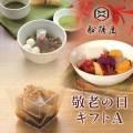 【敬老の日ギフト A 】お芋のあんみつ1個、抹茶白玉あんみつ1個、くず餅カップ入り(6切)2個