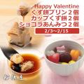 【バレンタインギフト6個詰合せ・カード付】ショコラあんみつ2個、くず餅プリン2個、カップくず餅2個【通販限定】【冷蔵品】【2月3日~2月15日到着限定】ロロロ