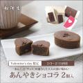 【バレンタインギフト・カード付】あんやきショコラ柚子2個入「専用クリアケース付」【数量限定】【期間限定2/3~2/15】