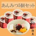 船橋屋 特製くず餅入あんみつセット(5個入) 【冷蔵品】