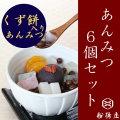 船橋屋 特製くず餅入あんみつセット(6個入) 【冷蔵品】