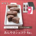 【バレンタインギフト・カード付】あんやきショコラ柚子4個入「専用BOXケース入」【数量限定】【期間限定2/3~2/15】