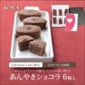 【バレンタインギフト・カード付】あんやきショコラ柚子6個入「専用BOXケース入」【数量限定】【期間限定2/3~2/15】