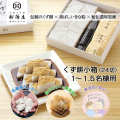 船橋屋くず餅|発酵和菓子|葛餅小箱(24切/1~1.5名様用)贈り物ギフトに