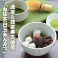 【10月31日着まで季節限定】抹茶白玉あんみつ【冷蔵品】