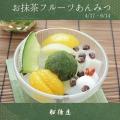 【季節限定】抹茶フルーツあんみつ 単品 (お届け期間:4/17~6/14)【冷蔵品】ロロロ