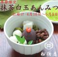 【季節限定】抹茶白玉あんみつ(お届け期間:4/16〜5/9)【冷蔵品】